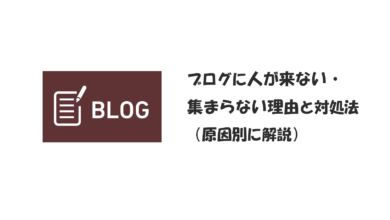 ブログに人が来ない・集まらない理由と対処法(原因別に解説)