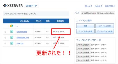 エックスサーバーでfunctions.phpのバックアップをとる方法