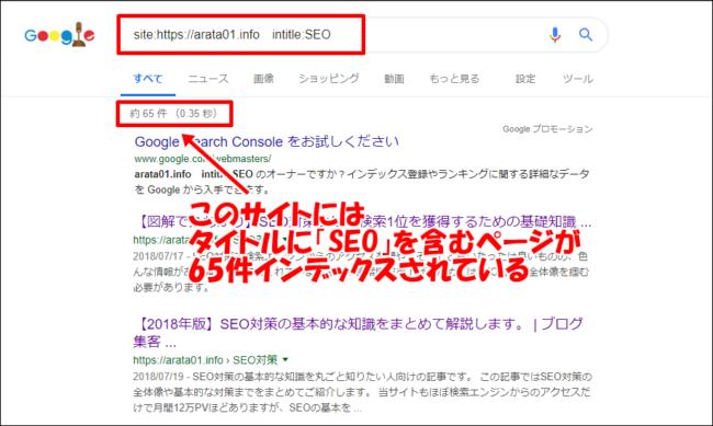 検索エンジンのインデックス登録