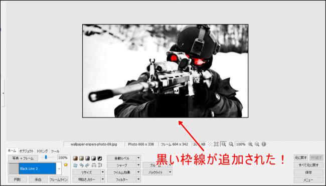 PhotoScape(フォトスケープ)の使い方:フレームを入れる