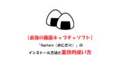 【ガチ最強】画面キャプチャソフト「Rapture(おにぎり)」のインストール方法と使い方