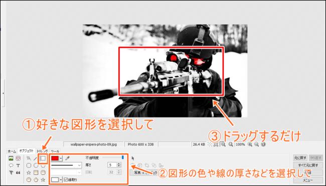 PhotoScape(フォトスケープ)の使い方:図形ツール