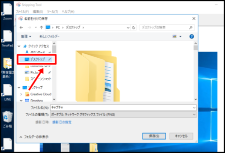 Snippng Toolで指定範囲のスクリーンショットを取る方法