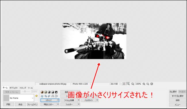 PhotoScape(フォトスケープ)の使い方:リサイズ
