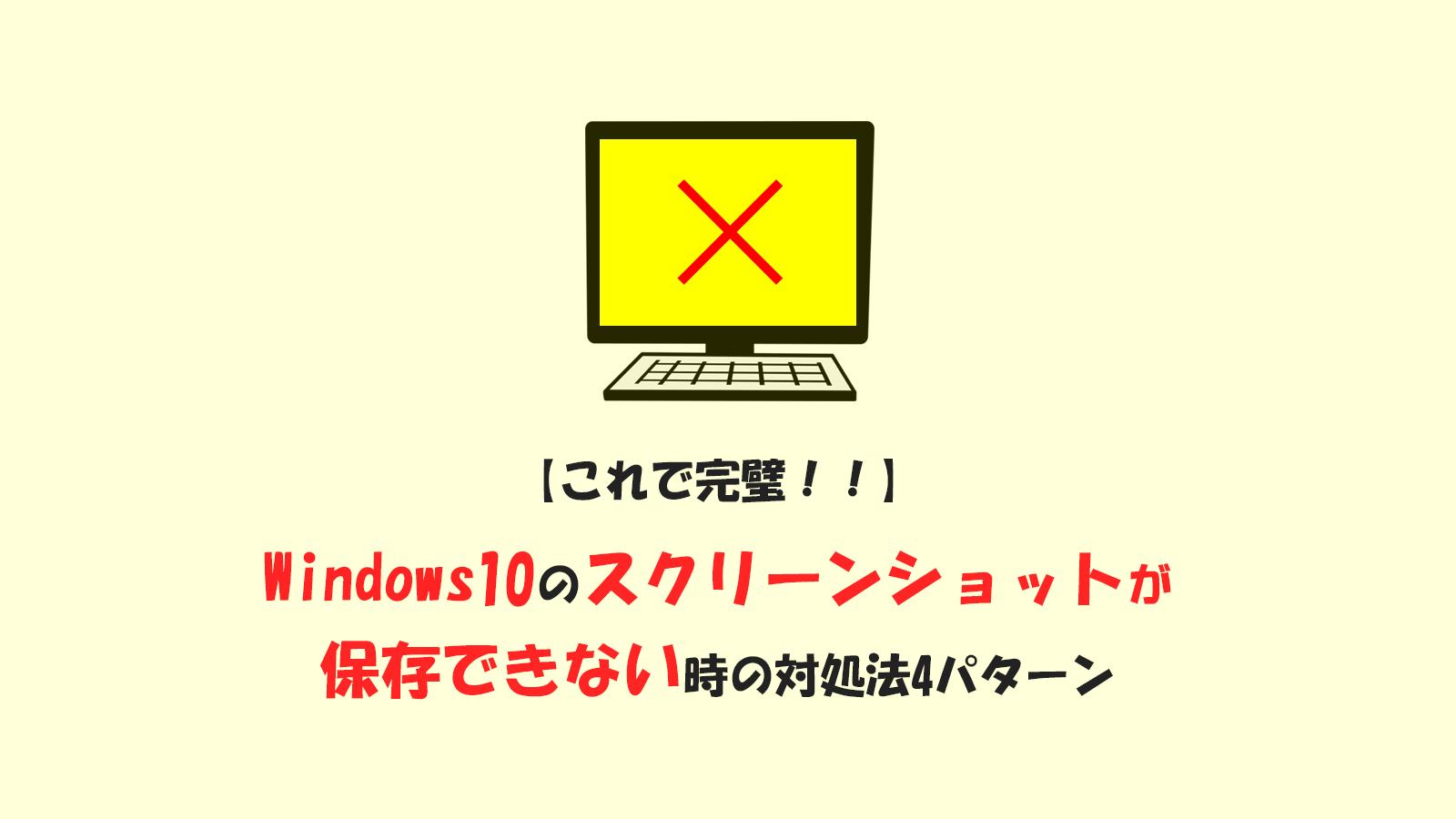 【これで完璧】Windows10のスクリーンショットが保存できない時の対処法4パターン