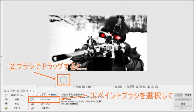 PhotoScape(フォトスケープ)の使い方:ブラシツール