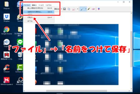 Snippng Toolで指定範囲のスクリーンショットを取る方法