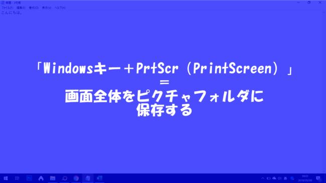 PC画面全体をスクリーンショットする方法