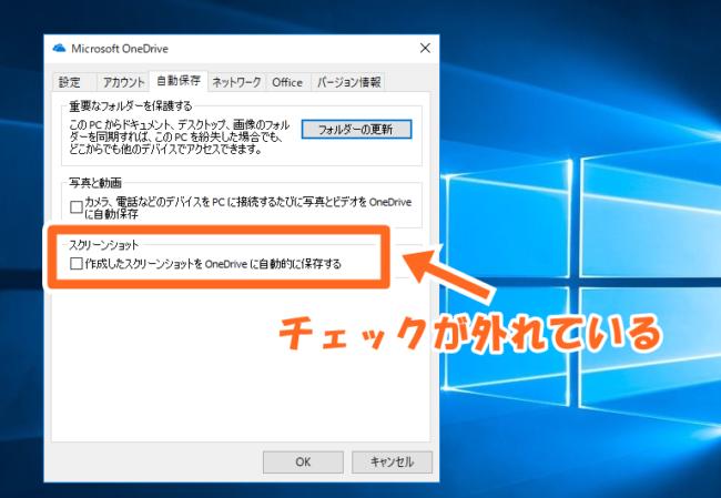 Windows10のスクリーンショットがOneDriveに自動保存できない時の対処法
