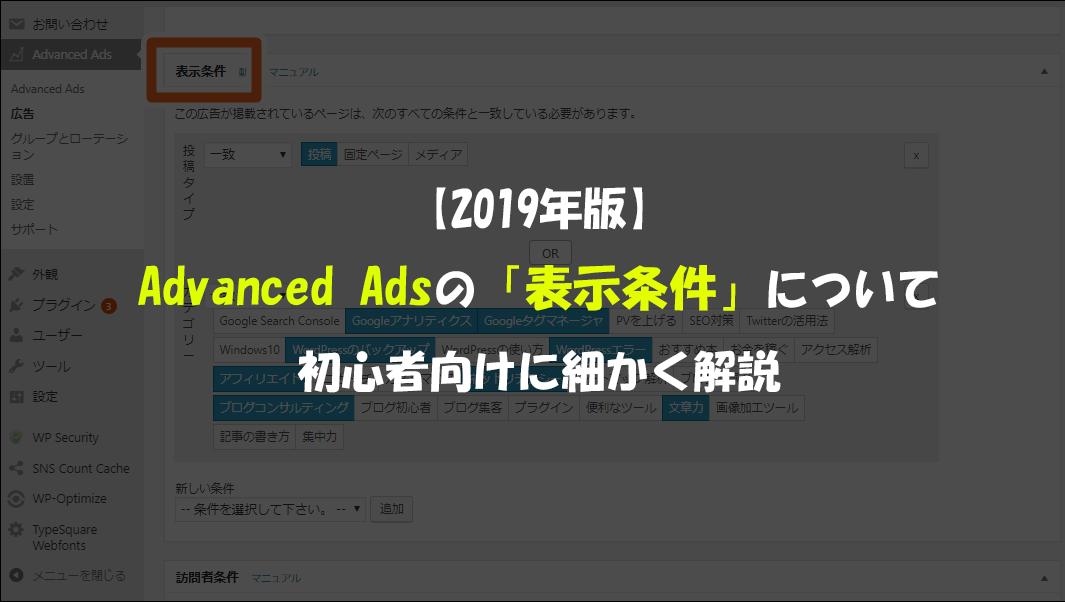 【2019年版】Advanced Adsの「表示条件」について初心者向けに細かく解説