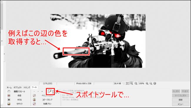 PhotoScape(フォトスケープ)の使い方:スポイトツール