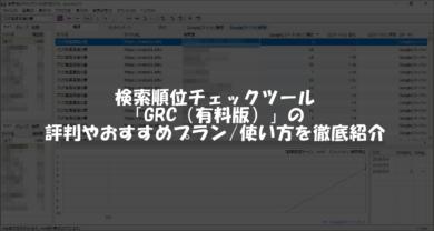 検索順位チェックツール「GRC(有料版)」の評判やおすすめプラン・使い方を徹底紹介