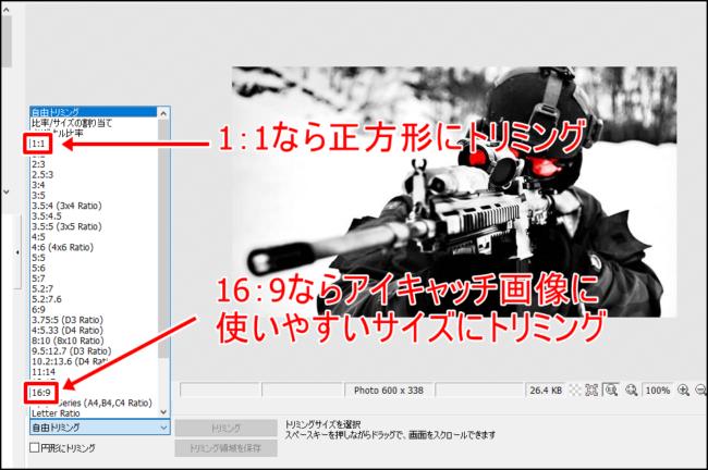 PhotoScape(フォトスケープ)の使い方:トリミング