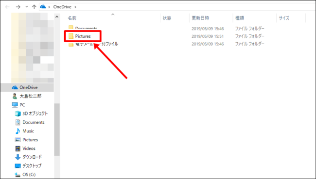 Windows10のスクリーンショットがOneDriveに保存場所