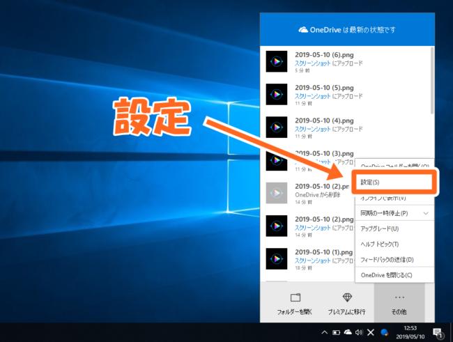 Windows10のスクリーンショットをOneDriveに自動保存する方法と手順