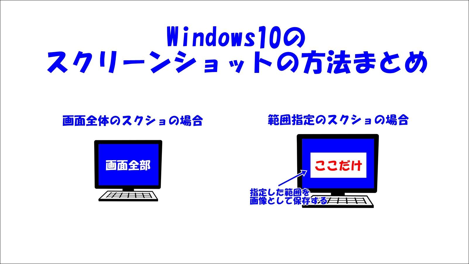 Windows10のスクリーンショットの方法まとめ