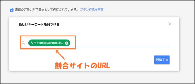 検索順位チェックツールGRC