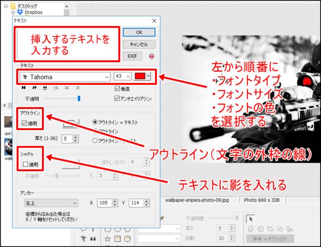 PhotoScape(フォトスケープ)の使い方:テキスト