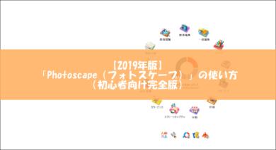 【2019年版】 「Photoscape(フォトスケープ)」の使い方 (初心者向け完全版)