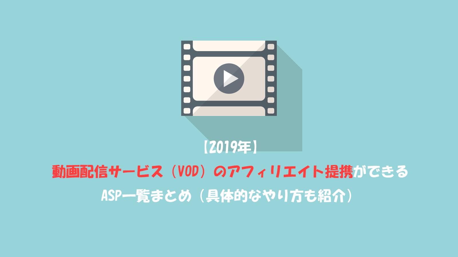 【2019年】動画配信サービス(VOD)アフィリエイトができるASP一覧(具体的なやり方も紹介)