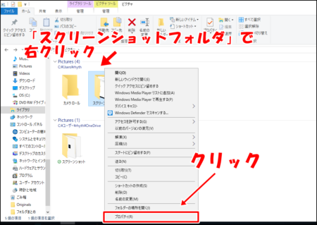 Windows10でスクリーンショットを取る方法