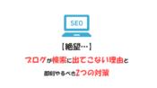 【絶望】ブログが検索に出てこない理由と、即刻やるべき2つの対策