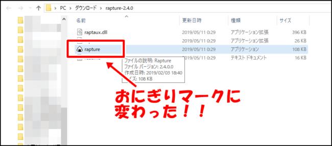 画面キャプチャソフト「Rapture(おにぎり)」のインストール方法と使い方