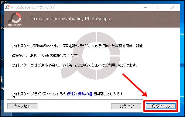 Photoscape(フォトスケープ)のダウンロード方法