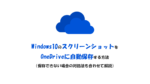 Windows10のスクリーンショットをOneDriveに自動保存する方法(保存できない場合の対処法も解説)