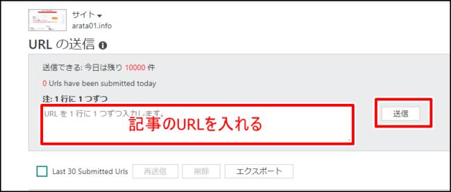 Bingウェブマスターツール