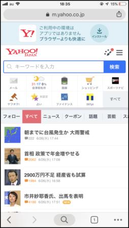 Yahooのトップ画面