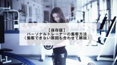 【保存版】パーソナルトレーナーの集客方法(集客できない原因も合わせて解説)
