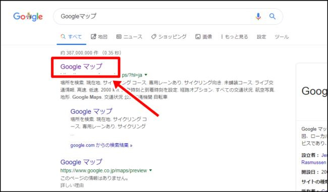 Googleマイビジネスとは