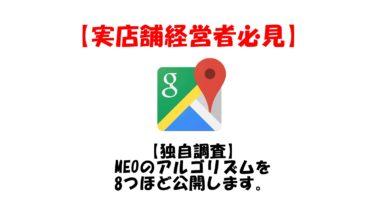 【実店舗経営者必見】MEOのアルゴリズムを8つ公開します。