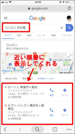 Google Maps(Googleマップ)