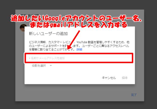 Googleマイビジネスで編集権限を付与する方法