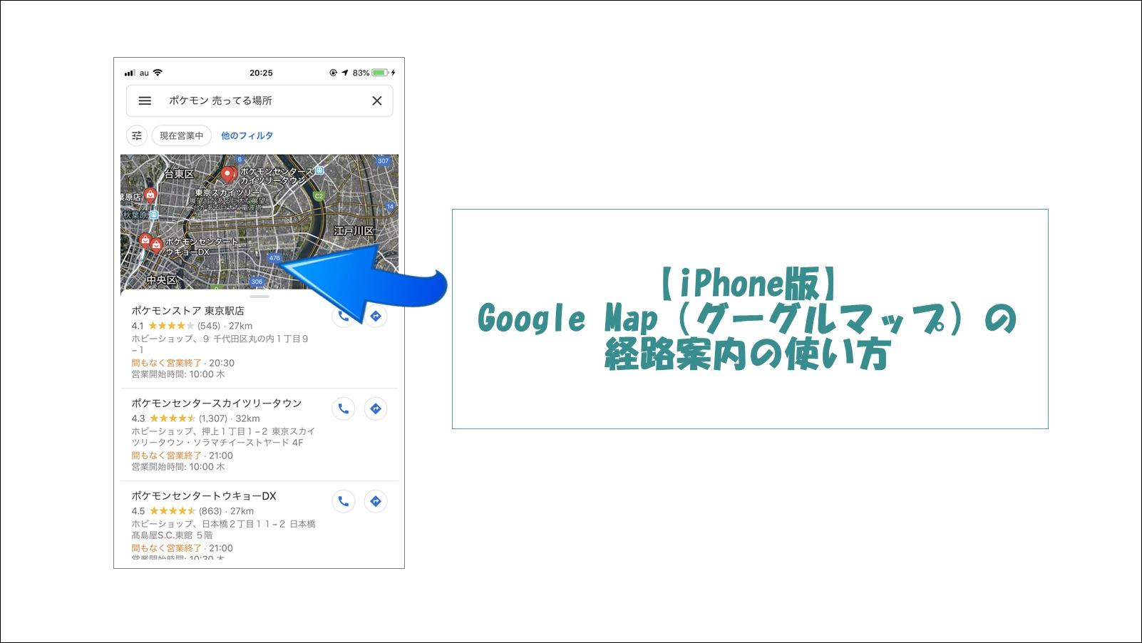 【iPhone版】Google Map(グーグルマップ)の経路案内の使い方