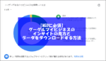 【MEOに必須】グーグルマイビジネスのインサイトの見方とダウンロード方法