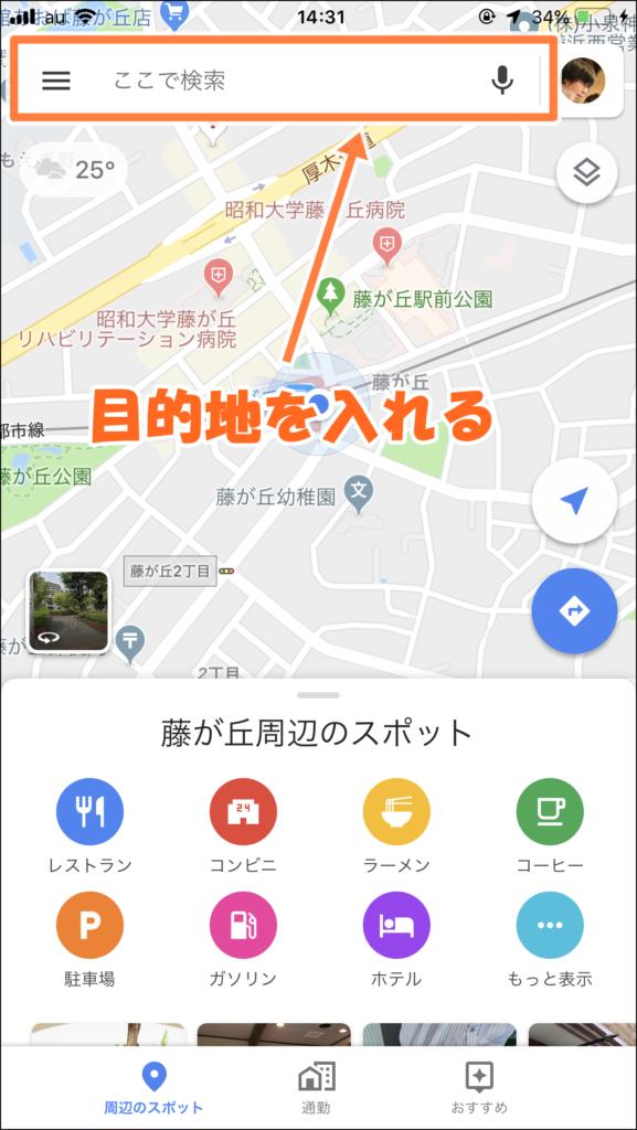 グーグルマップの使い方(経路案内・ナビ)