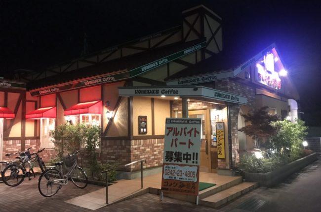 コメダ珈琲:会津若松白虎通り店