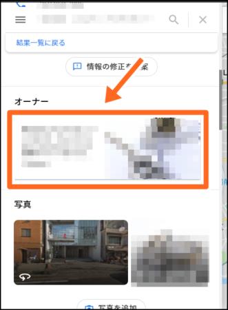 グーグルマイビジネスの投稿機能の使い方と活用方法