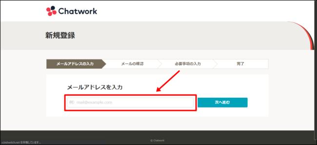 チャットワークの新規登録する方法(アカウント作成)
