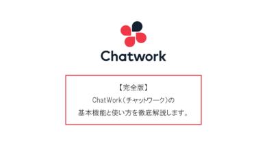 【完全版】ChatWork(チャットワーク)の基本機能と使い方を徹底解説します。
