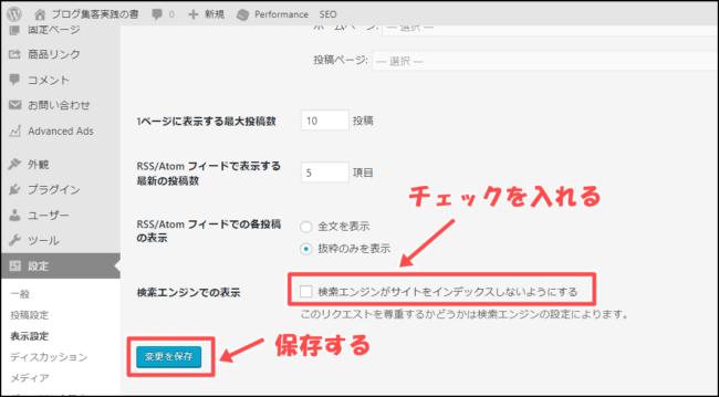 WordPressブログを検索されないようにする方法