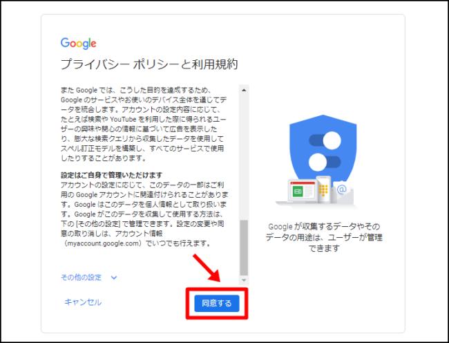 【PC版】Googleアカウントの作り方と手順