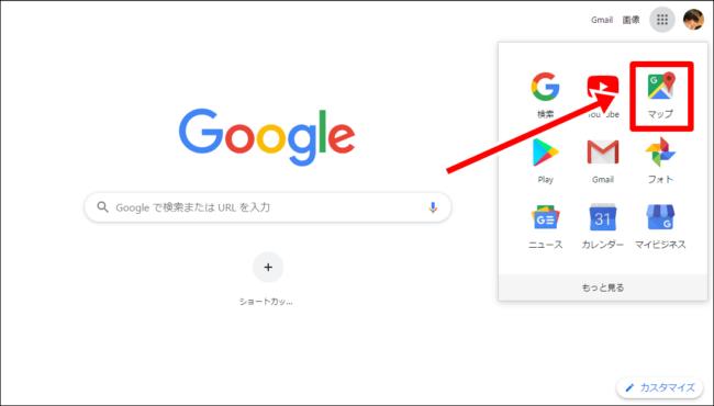 Googleマイビジネスに登録されているか確認する方法
