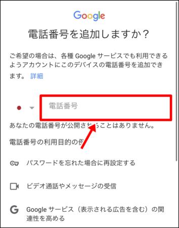 【iPhone版】Googleアカウントの作り方と手順