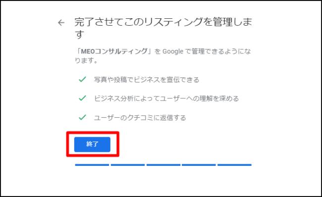 Googleマイビジネスの登録方法と手順(登録~オーナー確認まで)