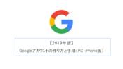 【2019年版】Googleアカウントの作り方と手順(PC・iPhone版)