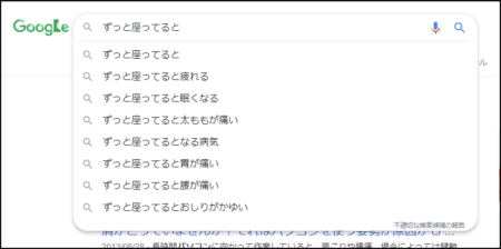 Googleサジェスト一覧